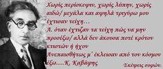 Κ. Καβάφης Important Quotes, Screenwriting, Mens Sunglasses, Movie Posters, Writers, Greek, Man Sunglasses, Film Poster, Script Writing