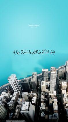 Quran Wallpaper, Islamic Quotes Wallpaper, Islamic Qoutes, Islamic Phrases, Quran Arabic, Islam Quran, Beautiful Islamic Quotes, Arabic Love Quotes, Portrait Quotes