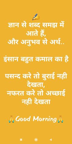 Hindi Quotes Images, Hindi Quotes On Life, Life Lesson Quotes, New Quotes, Happy Quotes, Wisdom Quotes, Good Morning Motivational Messages, Morning Inspirational Quotes, Good Morning Beautiful Quotes