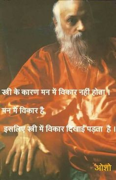OshoAKASH LAKHERA JI WA 7887044547  KABRAI MAHOBA UTTAR PRADESH INDIA GURU Woman Quotes, Me Quotes, Motivational Quotes, Inspirational Quotes, Indian Quotes, Gujarati Quotes, Punjabi Quotes, Spiritual Messages, Spiritual Quotes