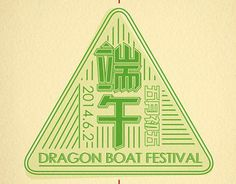 Festival Logo, Festival Posters, Chinese Typography, Typography Design, Chinese Festival, Dragon Boat Festival, Web Design, Graphic Design, Packaging Design