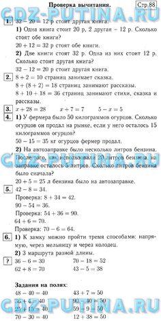 Гдз математика 2 класс виноградова