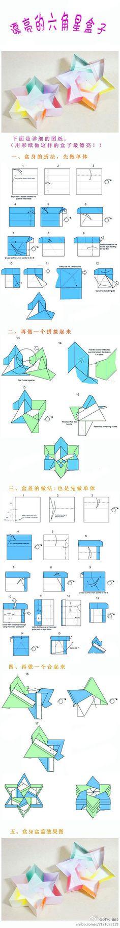六角星盒子...来自苏儿的图片分享-堆糖