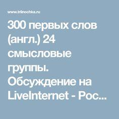 300 первых слов (англ.) 24 смысловые группы. Обсуждение на LiveInternet - Российский Сервис Онлайн-Дневников