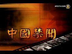 【中国禁闻】8月25日完整版(【中国禁闻】完整版)