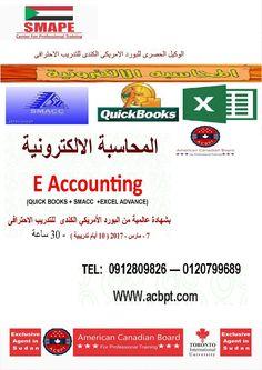 E Accounting