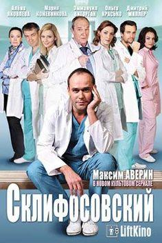 Склифосовский / Склиф 1,2,3,4,5 сезон / Реанимация (2012-2017)