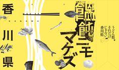 手提げ袋デザイン 香川県・うどん・黄色
