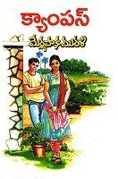 క్యాంపస్(Campus) By Merlapaka Murali - తెలుగు పుస్తకాలు Telugu books - Kinige… Free Novels, Novels To Read, Books To Read Online, Free Books, Reading Online, Good Books, My Books, Book Of Shadows, Free Reading