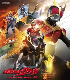 仮面ライダークウガ Blu-ray BOX 2【Blu-ray】【楽天ブックス】