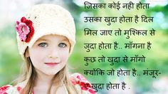 Shayari Urdu Images: Khuda aur Muhabbat Shayari hd image