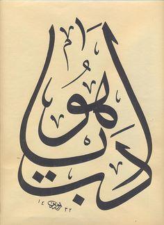 ''Edeb Ya Hu '' by ebuzerozkan, via Flickr