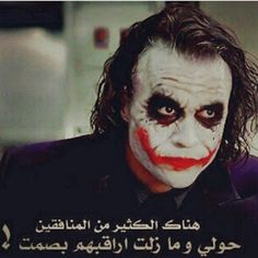 صور الجوكر 2020 HD احلى شخصيات جوكر متنوعة - مصراوى الشامل Joker Logo, Joker Images, Zeina, Joker Wallpapers, Funny Arabic Quotes, Dance Recital, Cool Words, Cheerleading, Anime