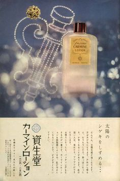 Shiseido, Vintage Japanese, Vintage Ads, Pop Culture, Perfume Bottles, Label, Layout, Cosmetics, Type