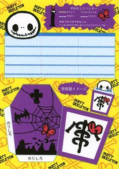 Want memo pad this page is from. Pen Pal Letters, Cute Letters, Kawaii Crafts, Kawaii Diy, Stationery Craft, Kawaii Stationery, Scrapbook Recipe Book, Kawaii Halloween, Paper Crafts Origami