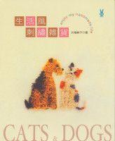 "Gallery.ru / miroslava388 - Album ""Cats & Dogs"""