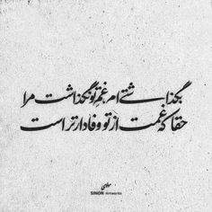 Quotes About Strength And Love, Qoutes About Love, Persian Alphabet, Persian Tattoo, Feeling Hurt Quotes, Persian Poetry, Persian Calligraphy, Good Sentences, Persian Quotes