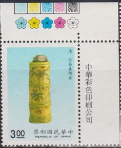 Stamp from the Republic of China.