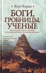 5 книг об истории науки - ПостНаука