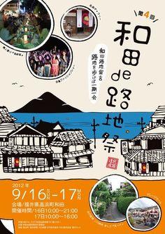 和田de路地祭り
