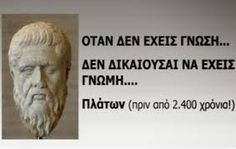 """When you have no knowledge Your opinion is not required"" Plato - 400 years ago Words Quotes, Wise Words, Life Quotes, Sayings, Smart Quotes, Best Quotes, Genesis Bible, General Quotes, Greek Words"