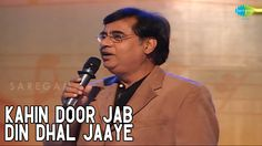 Song: Kahin Door Jab Din Dhal Jaaye (Live) Album: Close To My Heart Singer: Jagjit Singh Music Director: Salil Chowdhury/Deepak Pandit Lyricist: Yogesh For m...