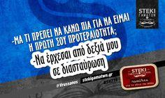 -Μα τι πρέπει να κάνω πια  @Vrussanos - http://stekigamatwn.gr/s4274/