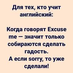 Excuse Me, Language, Sayings, Funny, English, Humor, Quotes, Lyrics, Languages