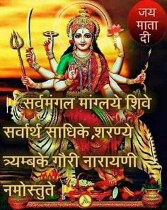 Maa Durga Photo, Maa Durga Image, Navratri Puja, Happy Navratri, Navratri Wishes, Shiva Hindu, Shiva Shakti, Krishna Krishna, Hindu Deities