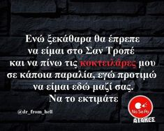 Funny Greek Quotes, Funny Quotes, Company Logo, Tech Companies, Astronomy, Memes, Funny Phrases, Funny Qoutes, Meme