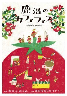 お茶の文化がある栃木県鹿沼で、音楽とカフェ、ものづくりの祭典「鹿沼のカフェフェス」開催 ローカルニュース!(最新コネタ新聞)栃木県 鹿沼市 「colocal コロカル」ローカルを学ぶ・暮らす・旅する