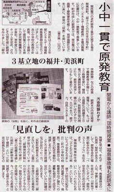 『美浜町は小中一貫で原発教育推進! 関電から講師130時間授業』