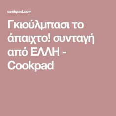 Γκιούλμπασι το άπαιχτο! συνταγή από ΕΛΛΗ - Cookpad Greek Recipes, Cookies, Crack Crackers, Biscuits, Greek Food Recipes, Cookie Recipes, Cookie, Biscuit, Greek Chicken Recipes