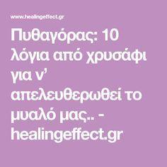 Πυθαγόρας: 10 λόγια από χρυσάφι για ν' απελευθερωθεί το μυαλό μας.. - healingeffect.gr Knowledge And Wisdom, Best Quotes, Nice Quotes, Believe, Advice, Words, Life, Drink, Cute Quotes