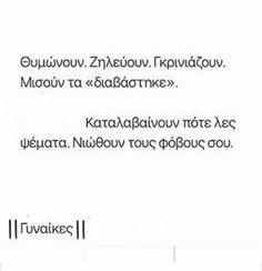 😊😊😊❣️❣️❣️❣️ Boy Quotes, Life Quotes, Let's Have Fun, Interesting Quotes, Greek Quotes, True Stories, Lyrics, Let It Be, Feelings