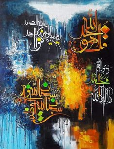 Arabic Calligraphy Art, Caligraphy, Doa, Abstract Art, Neon Signs, Art Paintings, Allah, Prayers, Wallpapers
