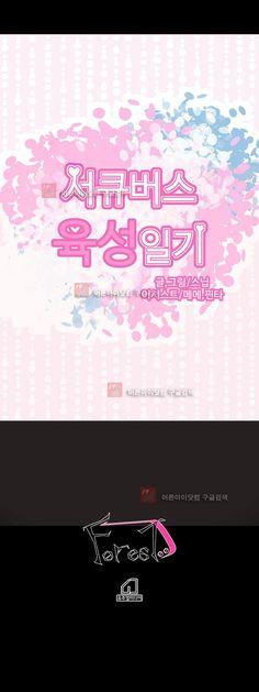 서큐버스 육성일기 2화