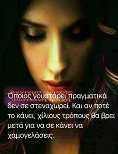 Greek Quotes, Dj, Smile, Dreams, Humor, My Love, Humour, Smiling Faces, Moon Moon