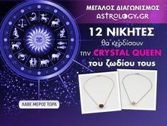 Διαγωνισμός του astrology.gr και την Crystal Queen με δώρο 12 κολιέ για 12 τυχερές