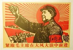 Maoist propaganda poster