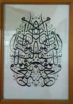 Calligraphy Art, Illuminated Manuscript, Islamic Art, Calligraphy