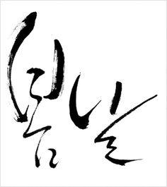"Korean calligraphy - Bom Nal (""Spring Day"")"