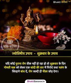 #jyotish #jyotishshastra #Ma #Lakshmi #jyotishupay #shivji #sawan #shravan #sawan2019 #lordShiva #Shiva #shrawanmaas #shivshakti #jyotishvigyan #jyotishgyan #vaidikjyotish #vaidicjyotish #jyotishhindi Home Remedies Constipation, Home Health Remedies, Vedic Mantras, Hindu Mantras, Tips For Happy Life, Indian Palmistry, Astrology Hindi, Gayatri Mantra, Hindu Rituals