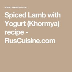 Spiced Lamb with Yogurt (Khormya) recipe - RusCuisine.com