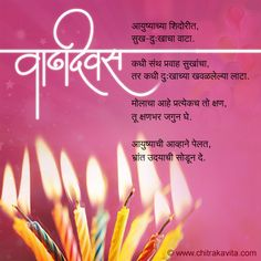 Thank You Hindi Shayari Quotes For Birthday Wishes Teluguquotezin