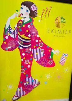 Poster for Ekimise shopping building, Asakusa, Tokyo.