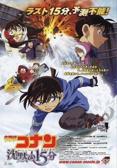 Detective Conan  Movie 15 - Quarter of Silence