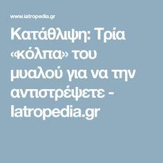 Κατάθλιψη: Τρία «κόλπα» του μυαλού για να την αντιστρέψετε - Iatropedia.gr