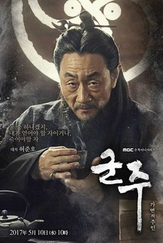 Watch Online: Ruler: Master of the Mask, starring Yoo Seung Ho, Kim So Hyun, and Infinite's L