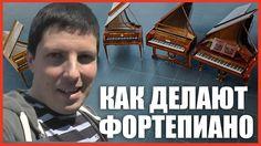 Как делают фортепиано в Чехии #6 / Выходной в Чехии, #пикник и #ХОТ ДОГ ... Music, Youtube, Movies, Movie Posters, Musica, Musik, Films, Film Poster, Muziek